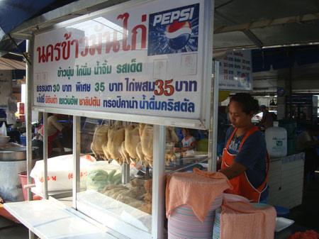 Khao Man Gai – Thai Chicken Rice