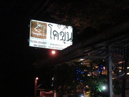 Ko-Khun Kunthong, a beef affair