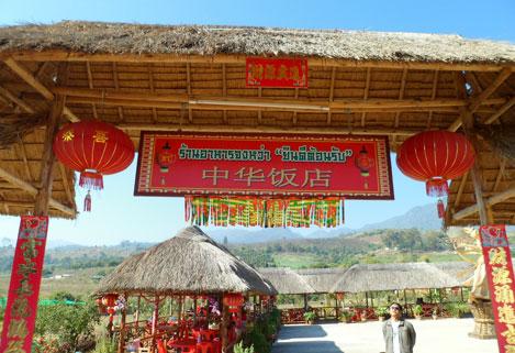 yunnan-village